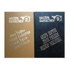 """Книги из серии """"Мастера фантастики"""", выпуски 2 и 9"""