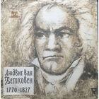 Л. Бетховен - 9-я симфония ре минор, Фантазия для ф-но, хора и орк. - 2LP - 1964
