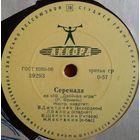 78об. для патефона Инструментальный квартет - Мелодии из кинофильмов (1962)