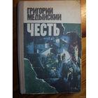 """Книга """"Честь"""" Григорий Медынский, повесть, 350 стр. для старшего школьного возраста."""