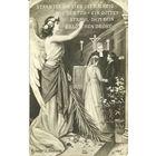 Почтовая карточка до 1917г. - Венчание