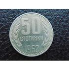 Болгария  50 стотинок 1962 года.