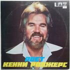 LP Kenny Rogers - Поёт Кенни Роджерс (1980)