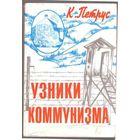 Петрус К. Узники коммунизма. 1996г.