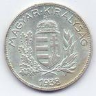 Венгрия, 1 пенго 1938 года.