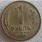 1 рубль 1992 г.