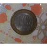 10 рублей - Воронежская область латунь/мельхиор 2011