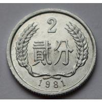 Китай, 2 фэня 1981 г.
