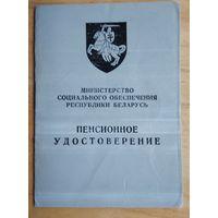 Пенсионное удостоверение РБ. (на русс.яз.).1992 г. Пагоня.