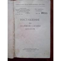 Наставление по полевой службе штабов, Москва, 1964