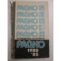 Путеводитель по журналу РАДИО 1980-1985 гг.