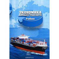 Экономика морского транспорта. Учебник.