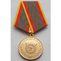 """Медаль """"За отличие в службе"""" МВД РФ III степень"""