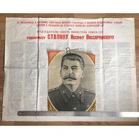 Плакат плюс портрет Сталина 1952 года Ответственный за выпуск А. Рабинович