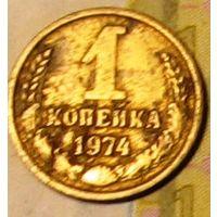 1 копейка 1974 СССР