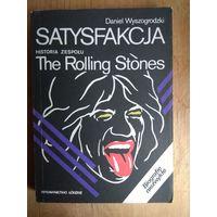 Даниэль Вышогродски - История группы Rolling Stones