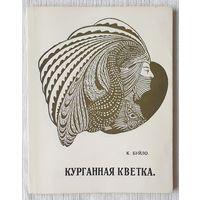 Курганная кветка, Канстанцыя Буйло