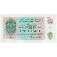 СССР, 3 рубля 1976 год, (чек ВНЕШПОСЫЛТОРГ)