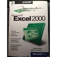 Эффективная работа с microsoft Exel 2000