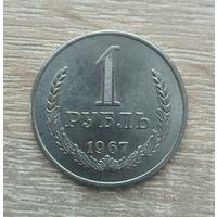 1 рубль 1967 года СССР.