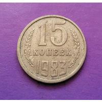 15 копеек 1983 СССР #04