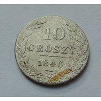 Старт с 1 рубля. 10 грошей 1840 год.