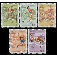 Лаос Олимпиада 1996г.