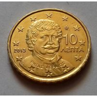 10 евроцентов, Греция 2013 г., UNC