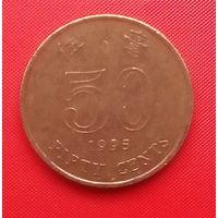 56-29 Гонконг, 50 центов 1995 г. Единственное предложение монеты данного года на АУ