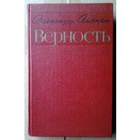 """Васкануш Акопян """"Верность"""""""