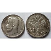 50 копеек 1911 ЭБ серебро