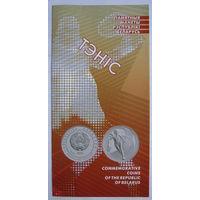 """Буклет к монете """"Теннис"""" ."""