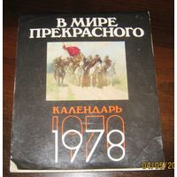 Календарь 1978 г.
