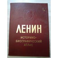 Историко Биографический Атлас ,, Ленин,, 1970г.