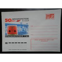 СССР 1976 конверт Красноярская ГЭС