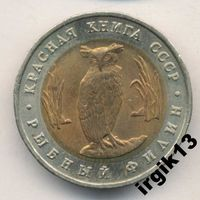 5 рублей 1991 года Рыбный Филин
