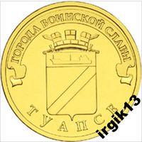 10 рублей 2012г Туапсе мешковая