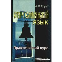 Старославянский язык. Практический курс.