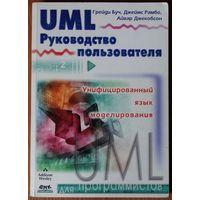 Буч Г., Рамбо Д., Джекобсон А. Язык UML. Руководство пользователя