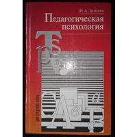 Педагогическая психология: Учебное пособие для студентов вузов
