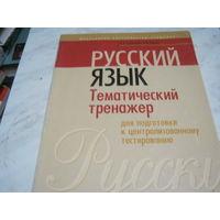 Русский язык.Тематический тренажер для подготовки к централизованному текстированию.