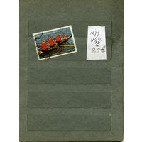 "Сан ТОМЕ и ПРИНСИПЕ  ,1977  СПОРТ, гребля,  1м (на ""СКАНЕ"" справочно приведены номера и цены по Michel"