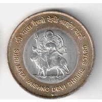 Индия 10 рупия 2012 25 лет Правлению храма Шри Мата Вайшно Деви