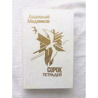 А. Медников. Сорок тетрадей. СП. 1986
