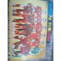 Постер сб.Румыния-2010
