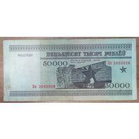 50000 рублей 1995 года, серия Км