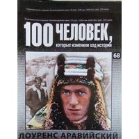 DE AGOSTINI 100 человек которые изменили ход истории 68 ЛОУРЕНС АРАВИЙСКИЙ