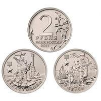 2 рубля Севастополь и Керчь  2017 год. UNC (цена за 2 монеты)