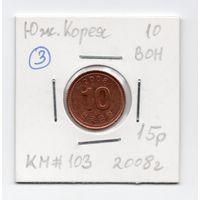 10 вон Южная Корея 2008 года (#3)