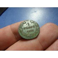 1 грош 1836 г. Российская Империя для Польши